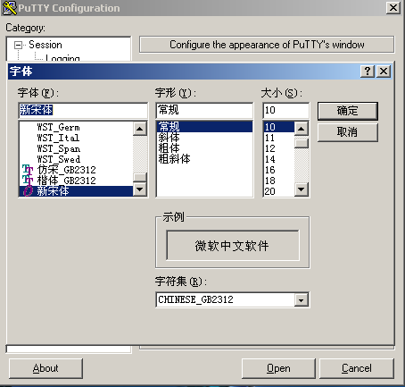 Image:Vps_putty6.png