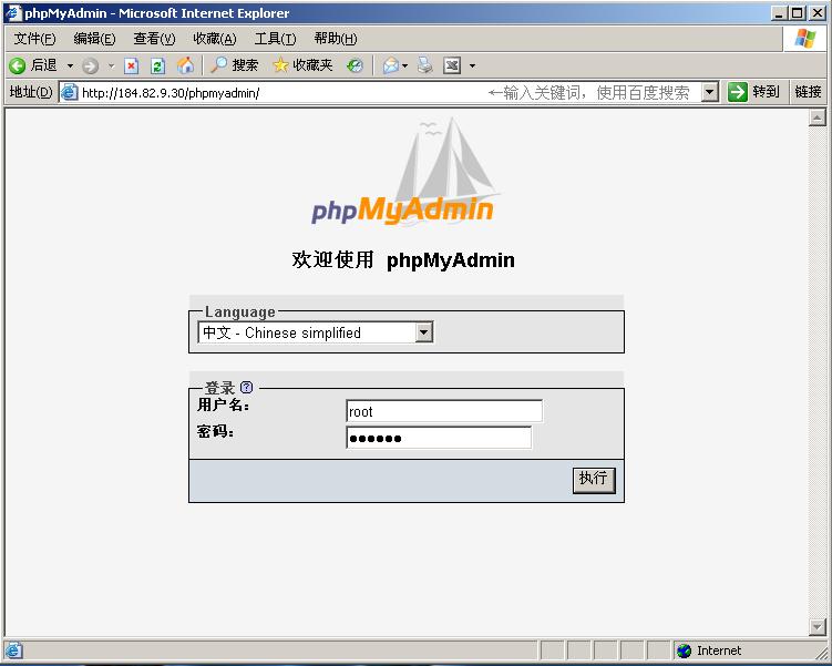 Image:Vps_phpmyadmin6.png